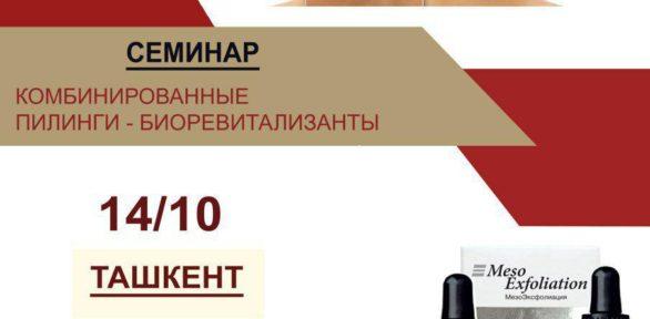 14 и 15 октября компания Time of Beauty проводит уникальный Семинар по косметологии  «Трансформация косметолога».