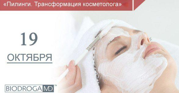 "Семинар ""ПИЛИНГИ. «Трансформация косметолога»"