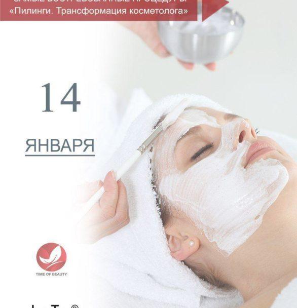 14 ЯНВАРЯ СЕМИНАР ПО Lota